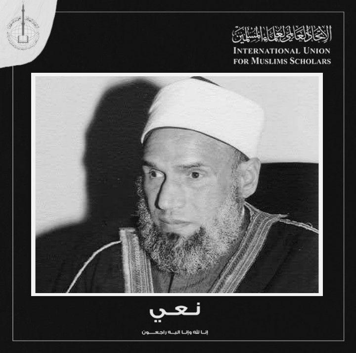 اتحادیه درگذشت علامهی محدث شیخ سعید صوابی را تسلیت گفت