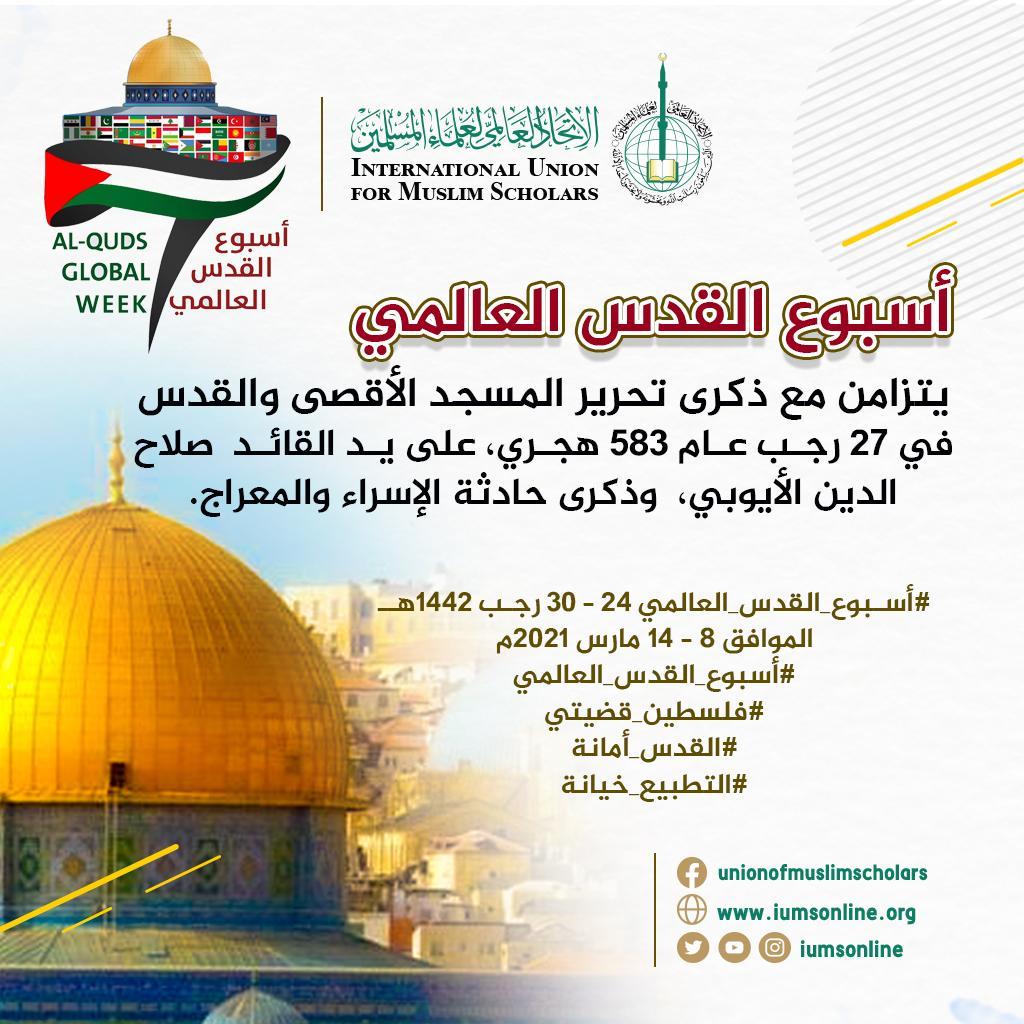 الاتحاد يدعو إلى تخصيص خطبة الجمعة القادمة للمسجد الأقصى والقدس نصرة وتحريرا