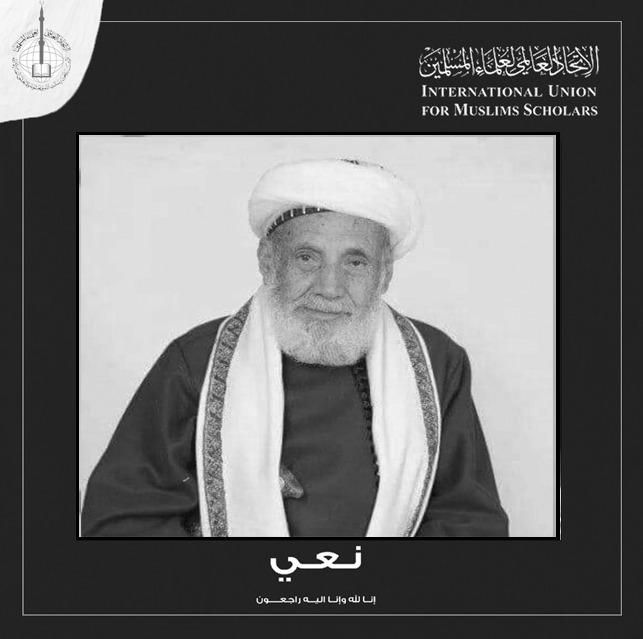 اتحادیه درگذشت علامه محمد بن اسماعیل عمرانی از علمای برجستهی یمن را تسلیت گفت