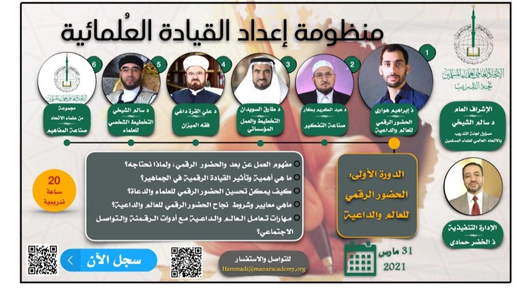 منظومة إعداد القيادة العلمائية : الورشة الثانية