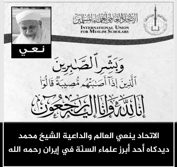 اتحادیه درگذشت مولوی نظرمحمد دیدگاه را تسلیت گفت
