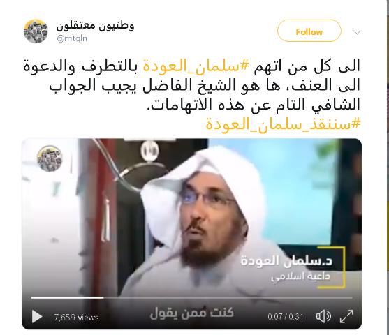 نجل العودة يغرد تصلني رسائل تعاطف ودعاء للوالد شكرا لكم .. ومعتقلي الرأي يطلق حملة