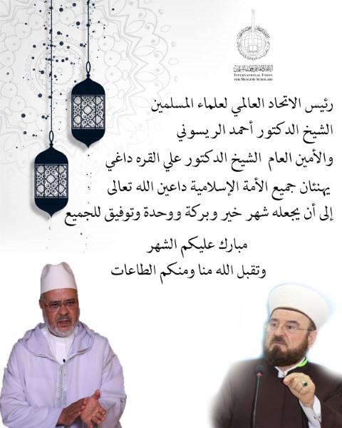 اتحادیه جهانی علمای مسلمان فرا رسیدن ماه رمضان را به امت اسلامی تبریک گفت