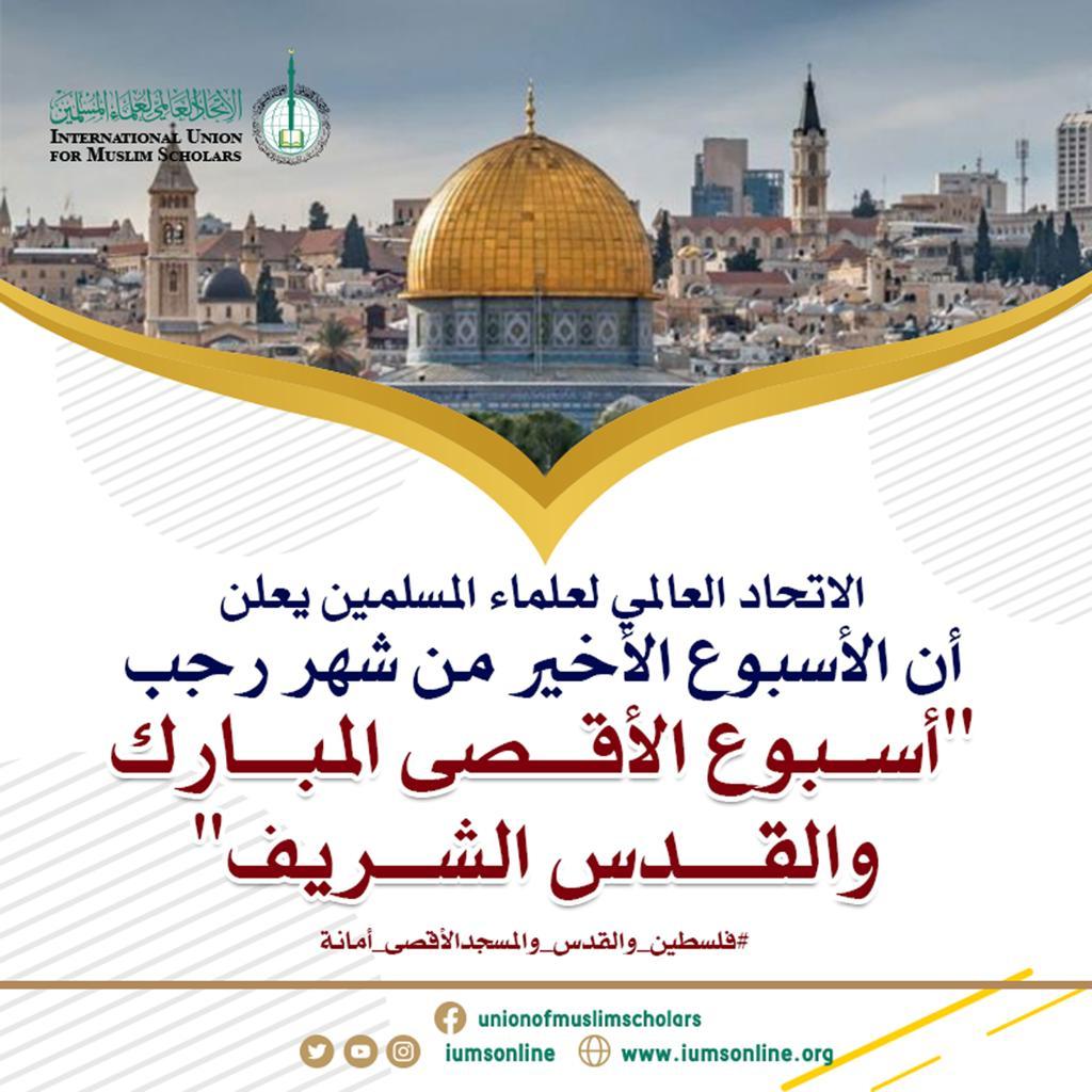 الاتحاد يعلن الأسبوع الأخير من شهر رجب