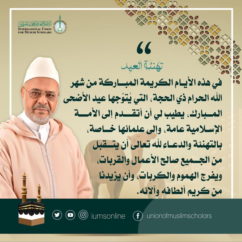 الشيخ العلامة أحمد الريسوني يهنئ الأمة الإسلامية والعلماء بالعيد المبارك..