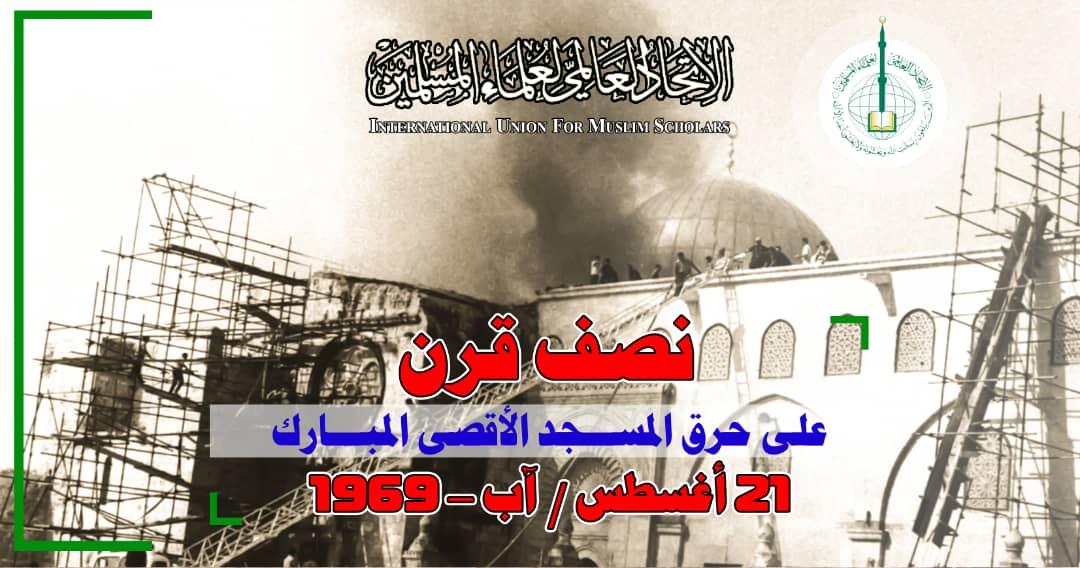 نصف قرن على حرق المسجد الأقصى المبارك