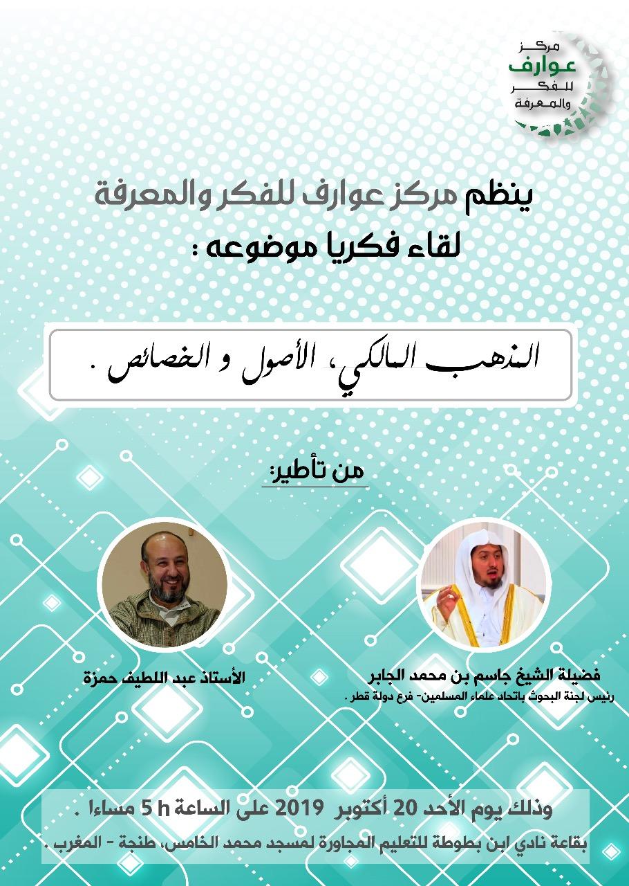 الشيخ جاسم الجابر يؤطر اللقاء الفكري حول المذهب المالكي بالمغرب