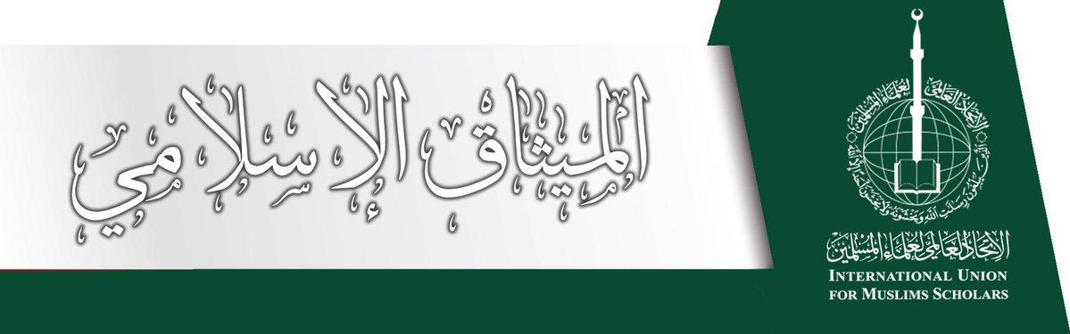 امت اسلام: هویت و نشانهها