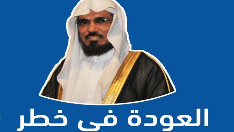 حملة على تويتر تطالب بإنقاذ الداعية سلمان العودة من الإعدام